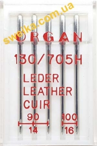 Иглы ORGAN 130/705H для кожи №90-100